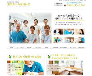 湘南おおの歯科医院のキャプチャ画像