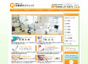 加藤歯科クリニックのキャプチャ画像