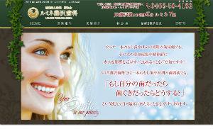 ルミネ藤沢歯科のキャプチャ画像