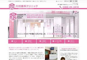 川村歯科クリニックのキャプチャ画像