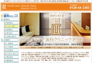 メディケア歯科クリニック茅ヶ崎のキャプチャ画像