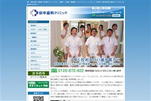 田中歯科クリニックのキャプチャ画像