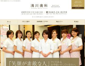 浅川歯科のキャプチャ画像