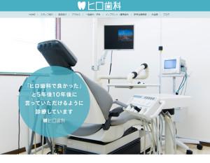 ヒロ歯科の公式HP画像