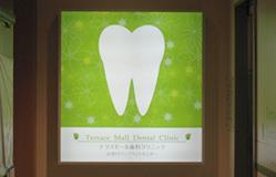 テラスモール歯科クリニック入り口案内のキャプチャ画像