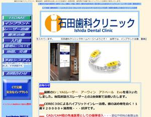 石田歯科クリニックのキャプチャ画像