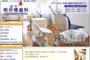 柄沢橋歯科のキャプチャ画像