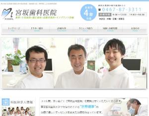 宮坂歯科医院のキャプチャ画像