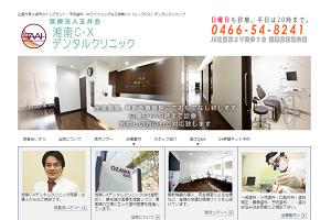 湘南C-Xデンタルクリニックのキャプチャ画像