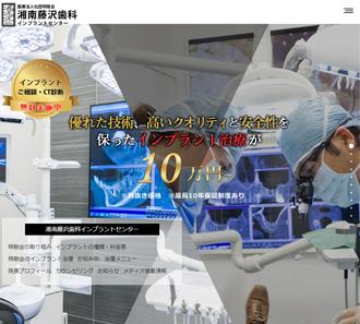 湘南藤沢歯科インプラントセンターの公式HP画像