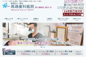 高嶋歯科医院のキャプチャ画像