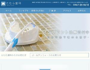 たむら歯科のキャプチャ画像