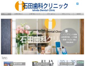 石田歯科クリニックのキャプチャ画像2