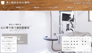 茅ヶ崎おかもと歯科のキャプチャ画像