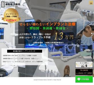 医療法人社団明敬会・湘南藤沢歯科インプラントセンター公式HP画像