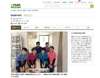 脇田歯科医院のキャプチャ画像