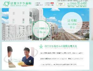 辻堂ステラ歯科のキャプチャ画像