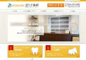 オハナ歯科のキャプチャ画像