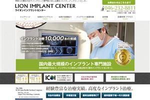 ライオンインプラントセンターの公式HP画像