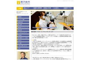 藤沢歯科ペリオ・インプラントの公式HP画像