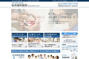 松井歯科医院のキャプチャ画像