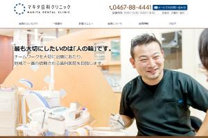 マキタ歯科クリニックのキャプチャ画像