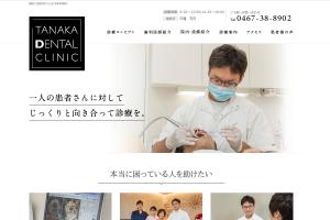 田中歯科鎌倉のキャプチャ画像