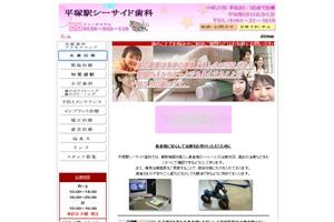 平塚駅シーサイド歯科のキャプチャ画像