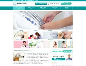 平野歯科医院の公式HP画像