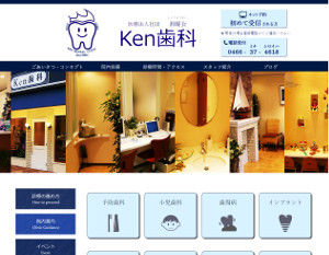 Ken歯科の公式画像
