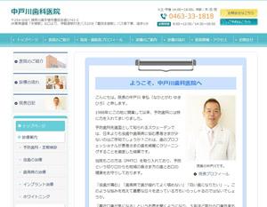 中戸川歯科医院のキャプチャ画像