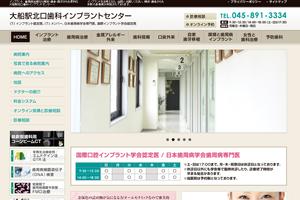 大船駅北口歯科インプラントセンターのキャプチャ画像