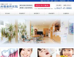 西條歯科医院のキャプチャ画像