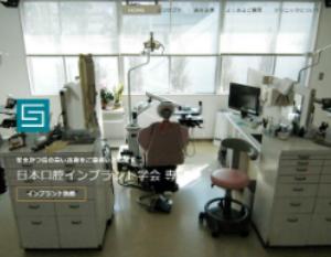 佐藤歯科クリニックのキャプチャ画像