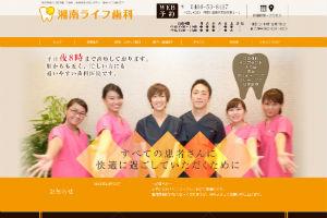 湘南ライフ歯科のキャプチャ画像
