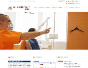 サニーサイド歯科クリニックのHPキャプチャ画像