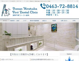 湘南平塚ファースト歯科のキャプチャ画像