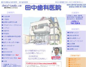 田中歯科医院のHPキャプチャ画像