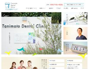 タニモト歯科クリニックのキャプチャ画像