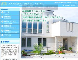 高橋歯科クリニックの公式画像
