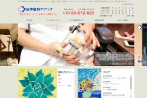 田中歯科クリニックのキャプチャ画像2