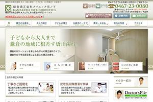 鎌倉矯正歯科クリニック雪ノ下のキャプチャ画像