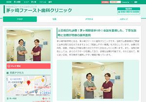 茅ヶ崎ファースト歯科クリニックのキャプチャ画像