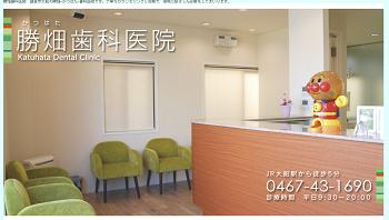 勝畑歯科医院のキャプチャ画像