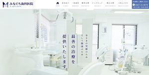みなぐち歯科医院のキャプチャ画像