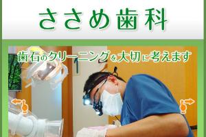 ささめ歯科のキャプチャ画像