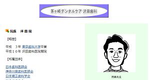 茅ヶ崎デンタルケア沢田歯科のキャプチャ画像