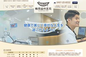 鶴岡歯科医院(鶴岡明歯科医院)のキャプチャ画像
